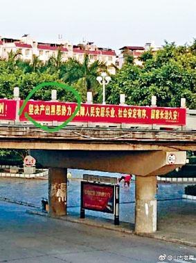 ■「產出黑惡勢力」標語掛在馬路天橋。