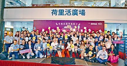 香港流行圖書出版協會公布「金閱獎」入圍名單。