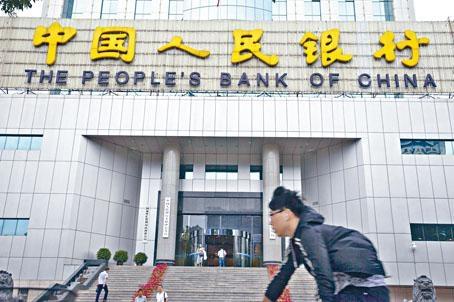 傳人民銀行禁止自貿區內的銀行,透過同業往來帳戶向境外拆借人民幣資金。