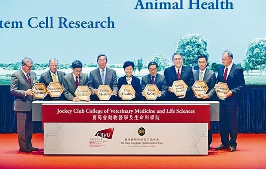 行政長官林鄭月娥、教育局局長楊潤雄和教資會主席唐家成(右四)等獲邀出席城大「賽馬會動物醫學院及生命科學院」命名典禮。