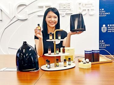 余姿蓉研發智能香薰系統,可配合用家需要,在不同時間散發香味。
