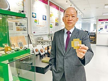 城大電子工程學系講座教授陸貴文獲頒英國皇家工程院院士。圖中的「磁電耦極天」只有約一個成人手指甲般大小,將來可望裝嵌在手機上,接收5G訊號。