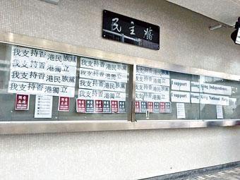 港大民主牆現支持民族黨標語