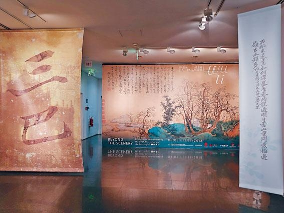 《漁山春色──吳歷逝世三百周年書畫特展》澳門藝術博物館大堂的裝置。