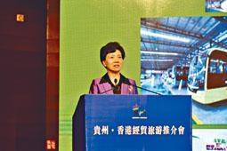 貴州省長諶貽琴在港招商。