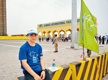 中大生吳善凱獲安排到非洲吉布提實習,見證中資在當地開設的海外自由貿易區開幕。