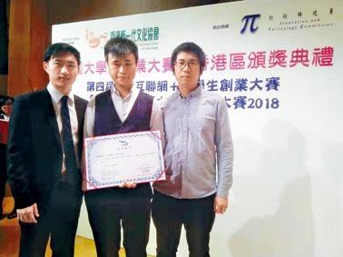 科大碩士研究生郭偉強稱,「圖方防偽」(i-square)應用程式以圖像標籤驗證商品。