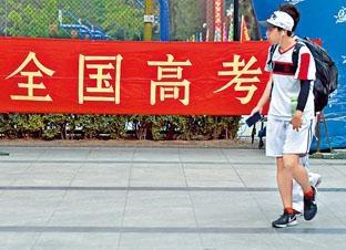 重慶要求學生要先通過政審才能參加高考。