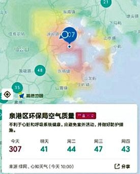 NGO監測顯示泉港空氣為嚴重污染。