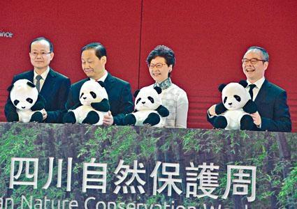 特首林鄭月娥昨出席「四川自然保護周」揭幕禮。