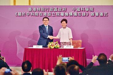 中國科學院院長白春禮與行政長官林鄭月娥合照。