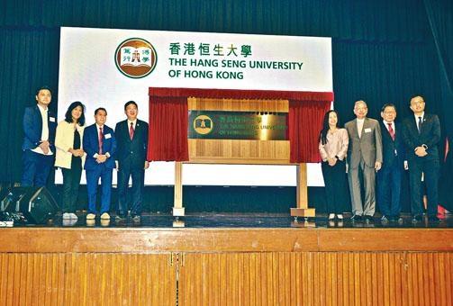 恒大校董會主席鄭慧敏(右四)、校長何順文(左四)與一眾嘉賓為恒大新校徽揭幕,象徵恒管正式成為香港恒生大學。他們又聯同恒大吉祥物「恒恒」,手持寫有恒大英文簡稱「HSUHK」的紙牌,與在場五百名師生及校友大合照。