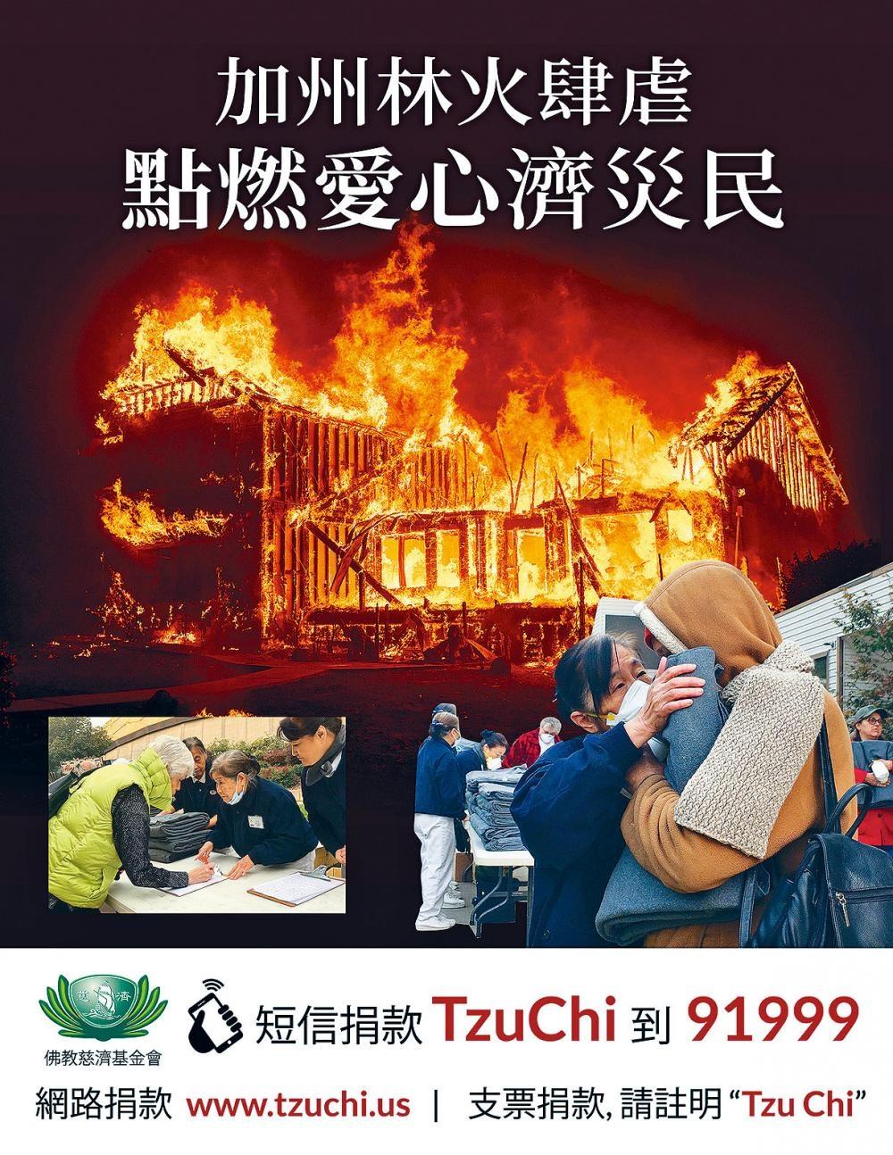 加州山火成災,慈濟佛教基金會在全美20個州,超過150個據點進行街頭募心募款濟災民活動。