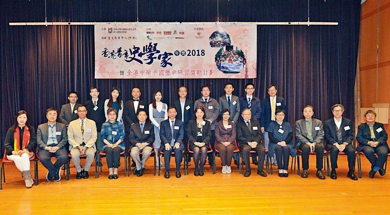 「香港青年史學家年獎」暨「全港中學中國歷史研習獎勵計畫」頒發禮昨舉行。