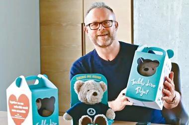 平治慈善小熊計畫