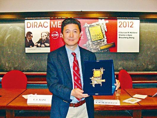 張首晟在二〇一二年獲得國際理論物理學中心狄拉克獎。