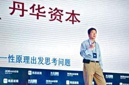 張首晟為丹華資本創辦人兼董事長。