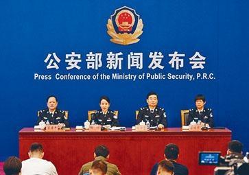 公安部昨在北京召開新聞發布會。