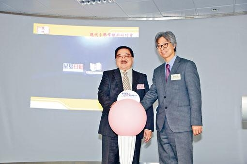 星島新聞集團有限公司行政總裁蕭世和及現代教育研究社有限公司總裁黃旌一起主持「現代星島資訊研習平台」啟動儀式。