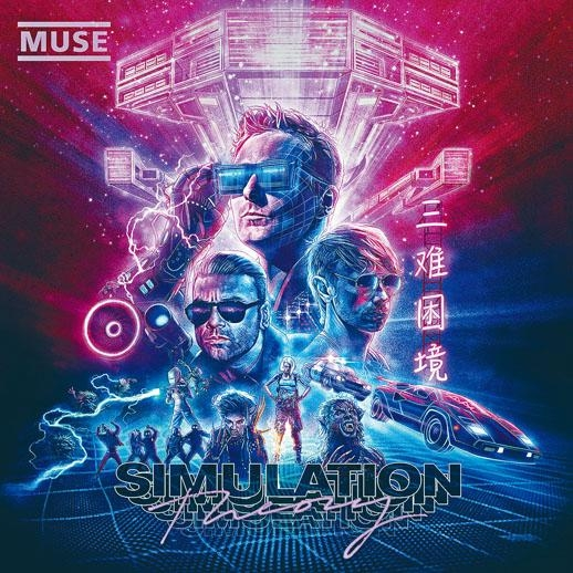 英倫搖滾勁旅Muse的《Simulation Theory》。
