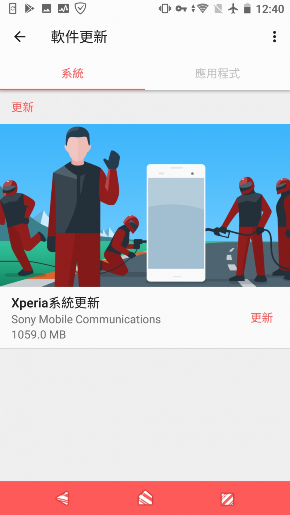 Xperia XZ2系列全綫獲得Android 9 Pie系統更新。