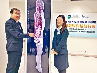 公大護理及健康學院講師邱泳龍和鄒嘉敏示範將虛擬屍體剖開一半,觀察縱切面的不同部位。