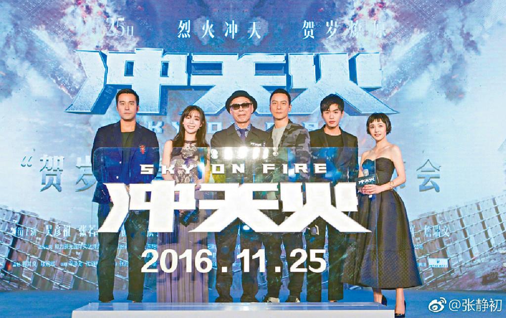 ■張靜初(左二)、吳彥祖(右三)和張孝全(左)在林嶺東16年上映的遺作《沖天火》中有幸合作。