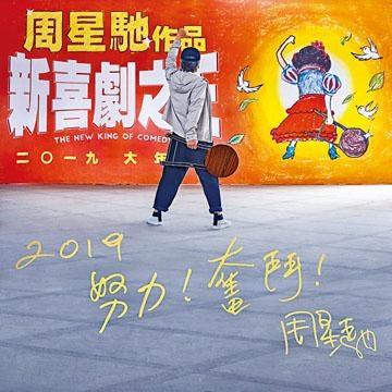 新年賀圖中星爺背影上陣,手持「武器之首」摺凳,並親自手寫賀詞。