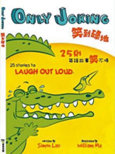 《Only Joking笑到碌地》系列現時已出版兩本,合共有五十個故事,讓小朋友「笑住學英文」。