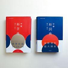 《中華新字典》(第七版)及《中華新詞典》(第四版)去年底贏得「2018 Good Design Award」。