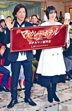木村與長澤正美前晚於酒店舉行新片試映會。
