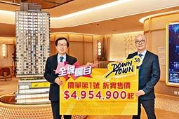 ■新地雷霆(左)表示,DOWNTOWN 38首批定價吸引,旁為唐錦江。