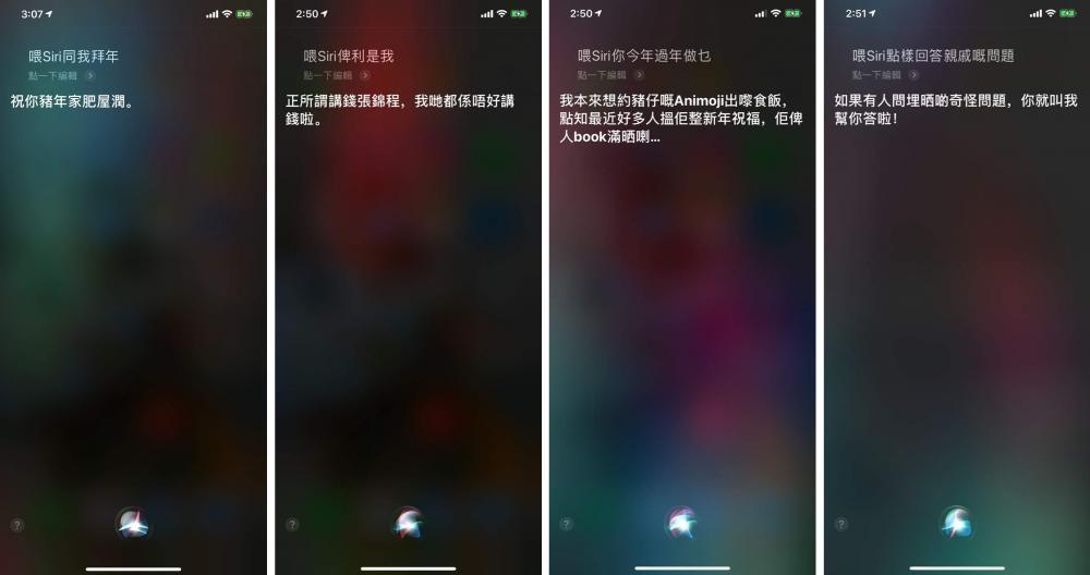 今個農曆新年,Siri不但會同你拜年,還懂得搞氣氛。