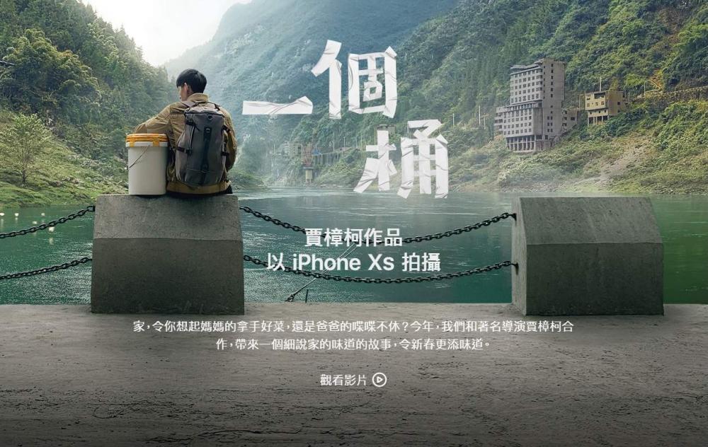 內地名導演賈樟柯以iPhone Xs拍出了片長6分半鐘的微電影《一個桶》。