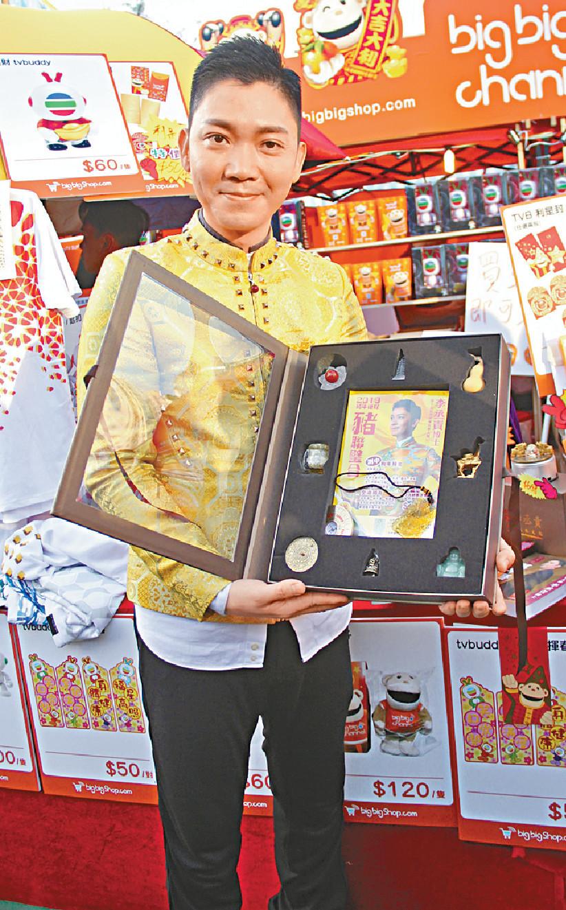 ■李丞責手持新書《豬聯璧合》的珍藏版,在維園年宵市場與市民見面。