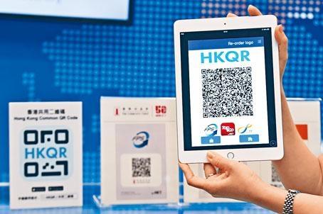 香港啟動轉數快後於短短四個月已錄逾200萬個登記。