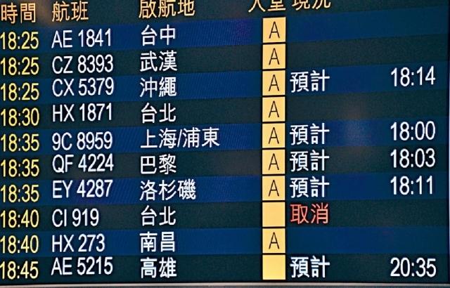 第三日行動 28班機取消  華航勞資談判陷僵局工潮未解