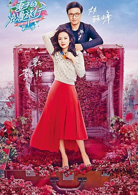 章子怡聯同老公汪峰演出綜藝節目《妻子的浪漫旅行》,卻遭粉絲指她淪落。