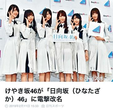 Keyaki坂改名為「日向坂46」,成為46家族的新分支。