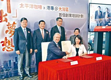 ■太平洋咖啡與港專昨日在本港舉行簽署儀式。