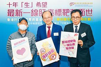 ■肝癌及腸胃癌基金會推出新計畫,幫助病人免費服用新藥。