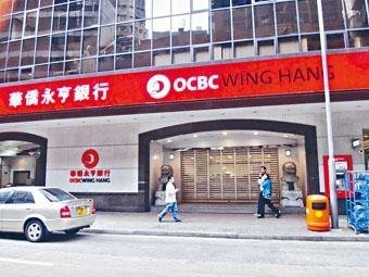 近年本港存鈔黨湧現,利用銀行與找換店之間的人民幣匯率差價進行套戥,華僑永亨屬受害銀行之一。