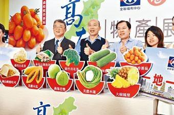 韓國瑜昨天出席記者會,推薦高雄農特產品。