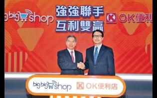 Big Big Shop x OK便利店  強強聯手互利雙贏
