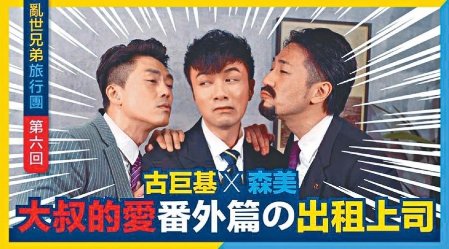 二創HeHe日劇搞笑 基仔森美奉旨玩「壁咚」