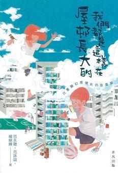 《我們都是這樣在屋邨長大的》,作者︰范永聰、范詠誼、楊映輝,非凡出版出版,售價︰$98。