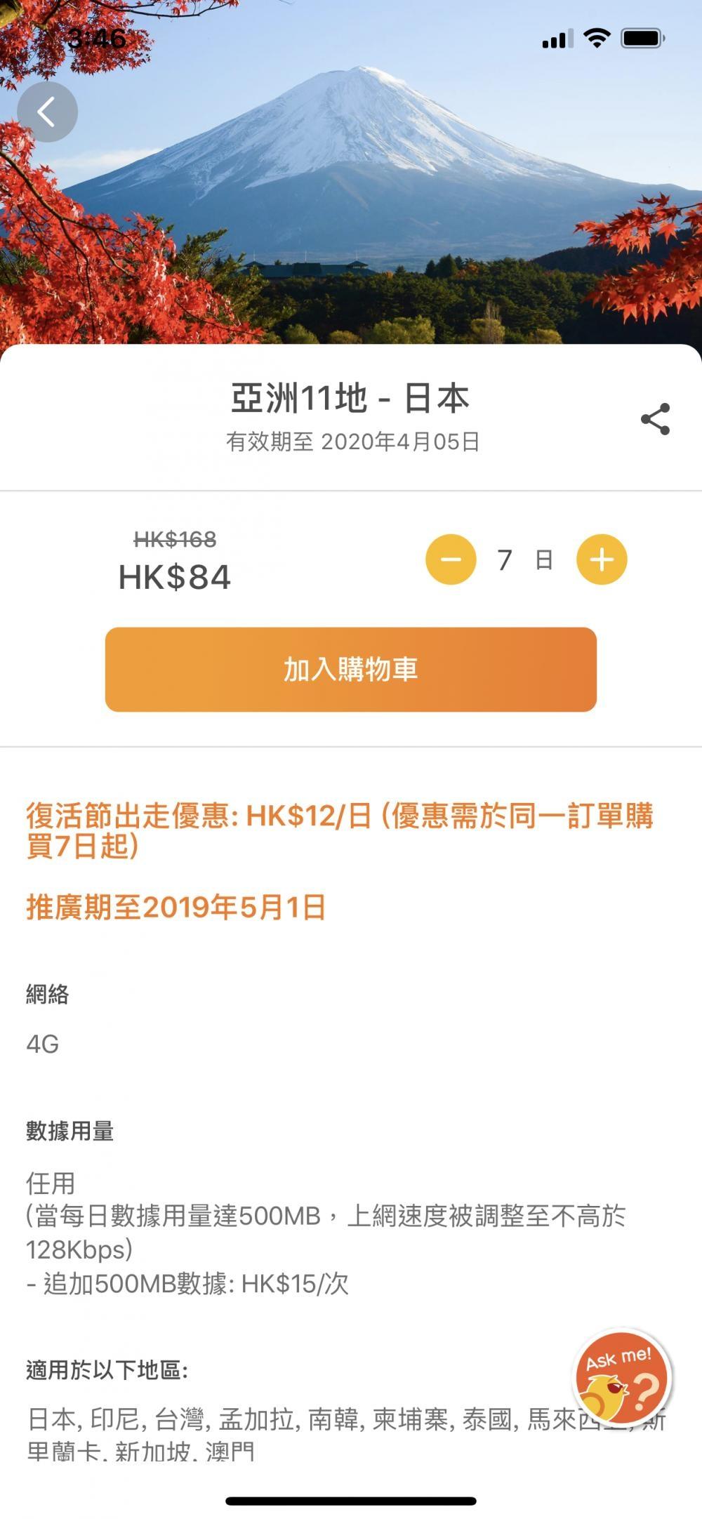 凡購買「亞洲11地」全新遨遊SIM或加購外遊數據日費7日或以上,外遊日費只需$12/日。