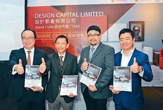 ■設計都會公開招股發布會。左二為該公司主席兼行政總裁阮友仁。