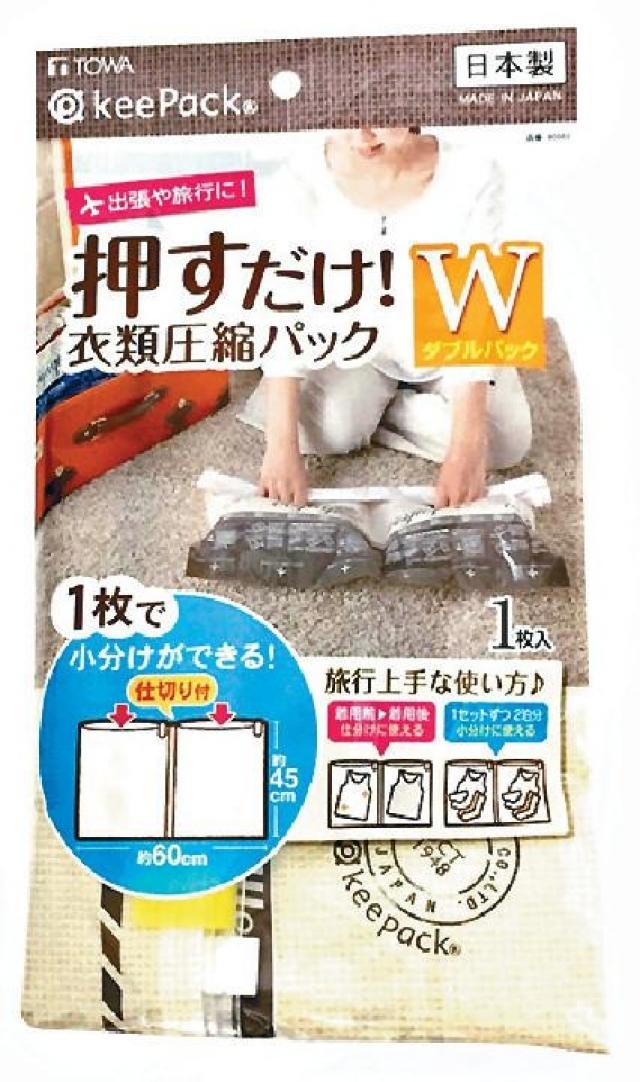日本製手捲壓縮袋 原價$29.9至$65.9 (現在七五折發售)