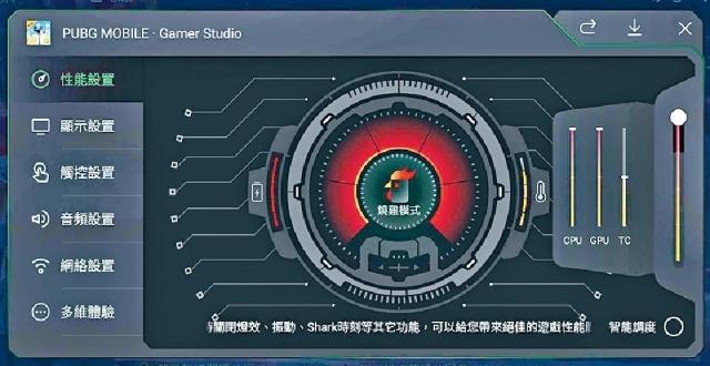 可以利用《Game Studio》手動調校CPU、GPU的效能。